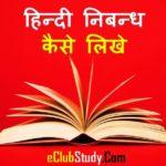 Hindi Nibandh Essay Kaise Likhe