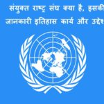 United Nations organisation in Hindi