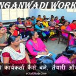 Anganwadi Worker Kaise Bane Eligibility For Anganwadi Worker In Hindi