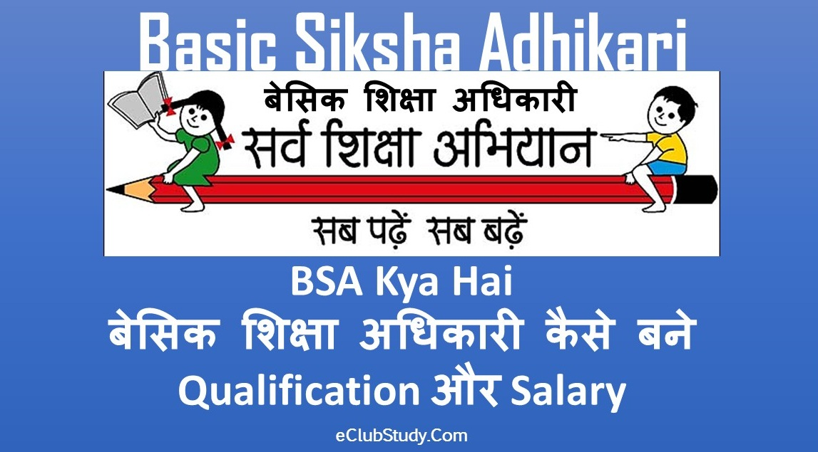 BSA Kya Hai BSA Kaise Bane Qualification And Salary