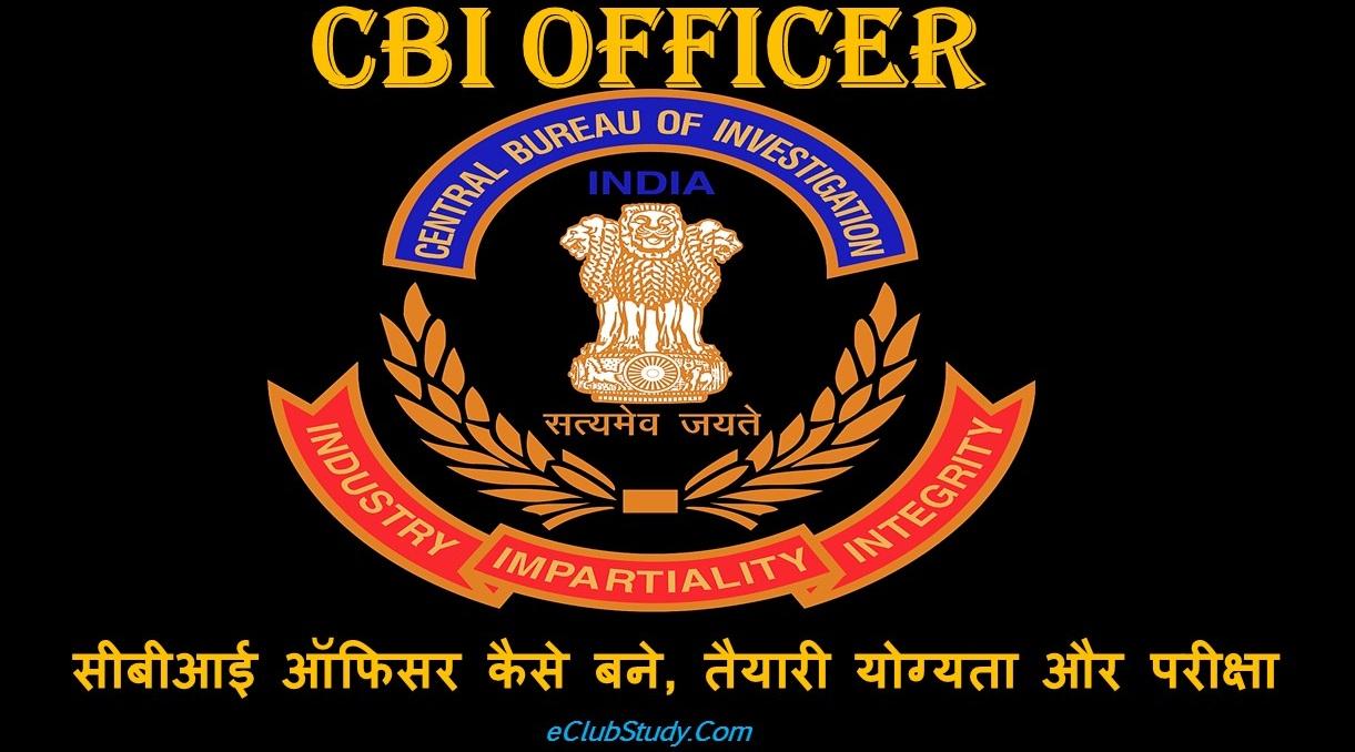 CBI Officer Kaise Bane CBI Officer Kya Hota Hai Eligibility For CBI Exam