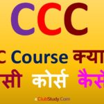 CCC Course Kya Hai CCC Course Kaise Kare In Hindi