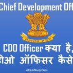 CDO Officer Kya Hai CDO Officer Kaise Bane