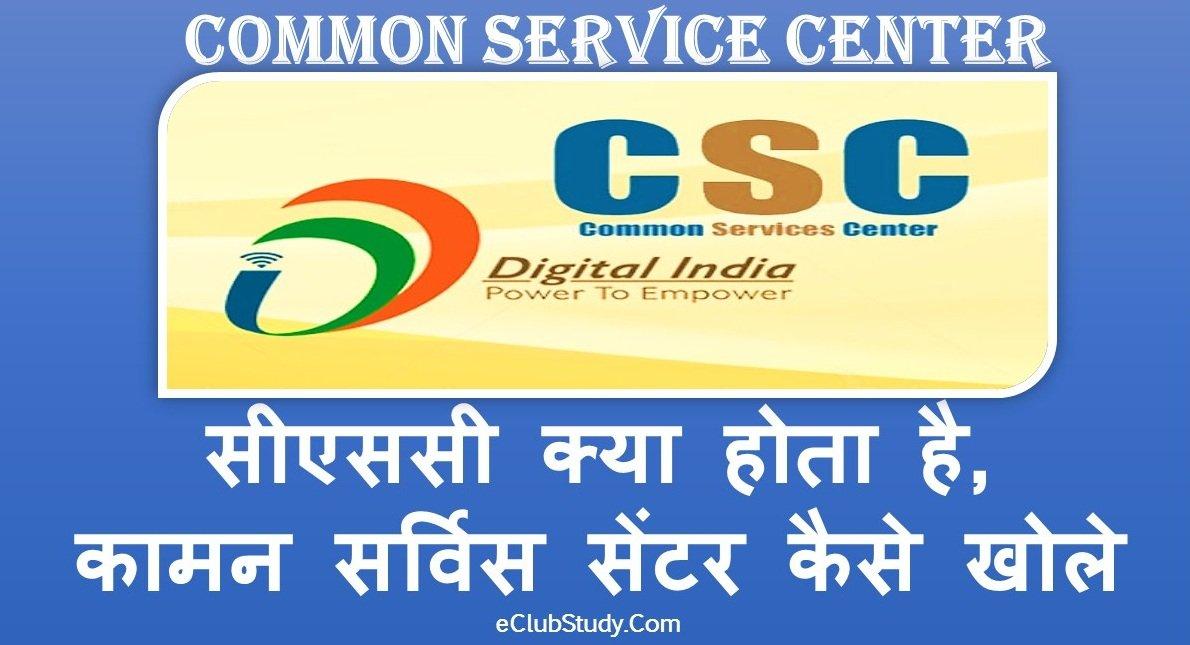 CSC Kya Hai CSC Center Kaise Khole