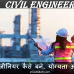 Civil Engineer Kaise Bane Civil Engineer Kya Hota Hai Qualification For Civil Engineer