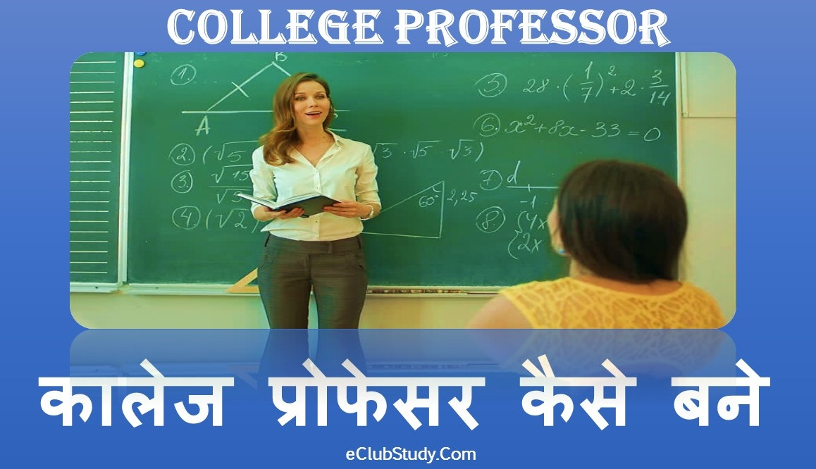 College Professor Kaise Bane How To Become Collage Professor In Hindi