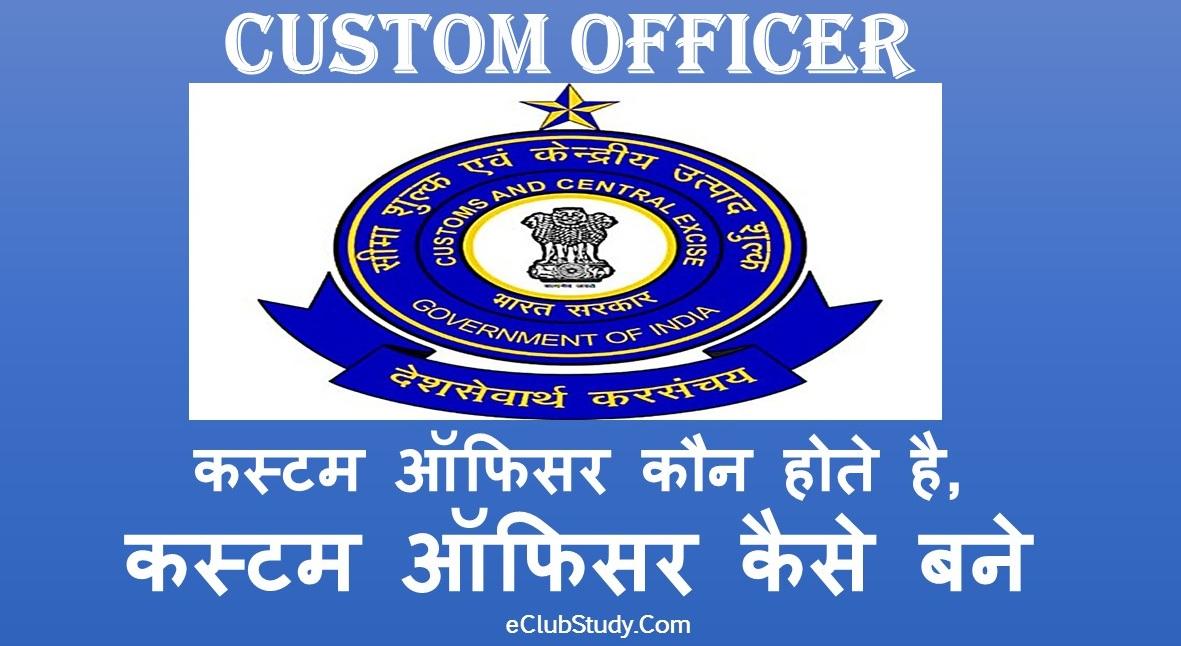 Custom Officer Kaise Bane Eligibility For Custom Officer