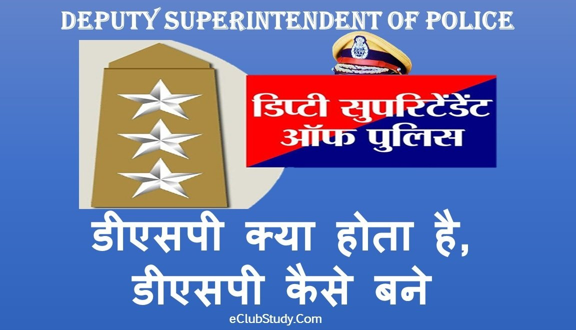 DSP Kaise Bane How To Become DSP Officer In Hindi