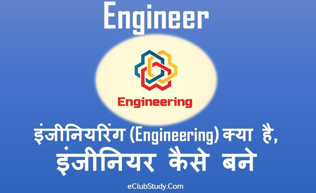 Engineering Kya Hai Engineer Kaise Bane