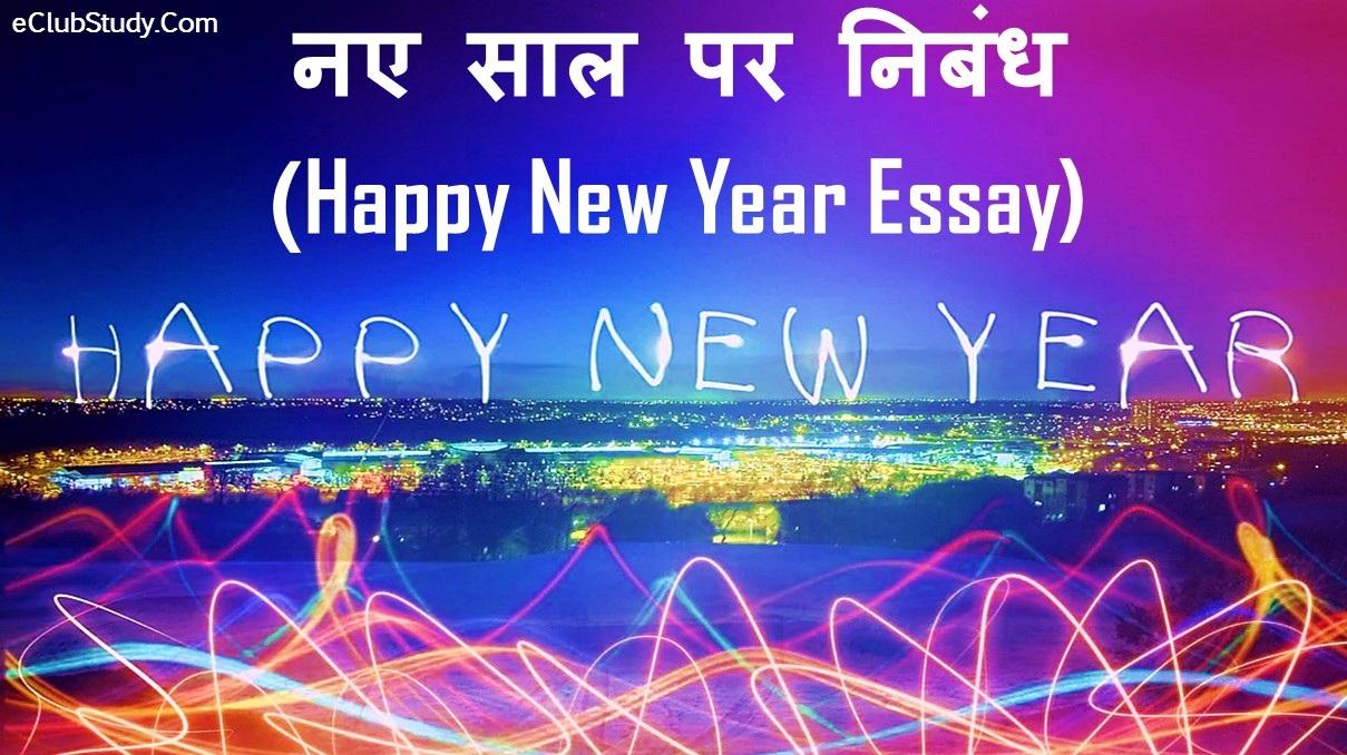 Happy New Year Essay in Hindi