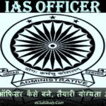 IAS Officer Kaise Bane How To Become IAS Officer