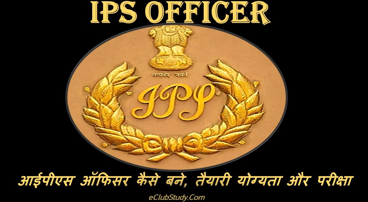 IPS Officer Kaise Bane IPS Officer Kya Hai