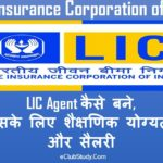 LIC Agent Kaise Bane Qualification And Salary