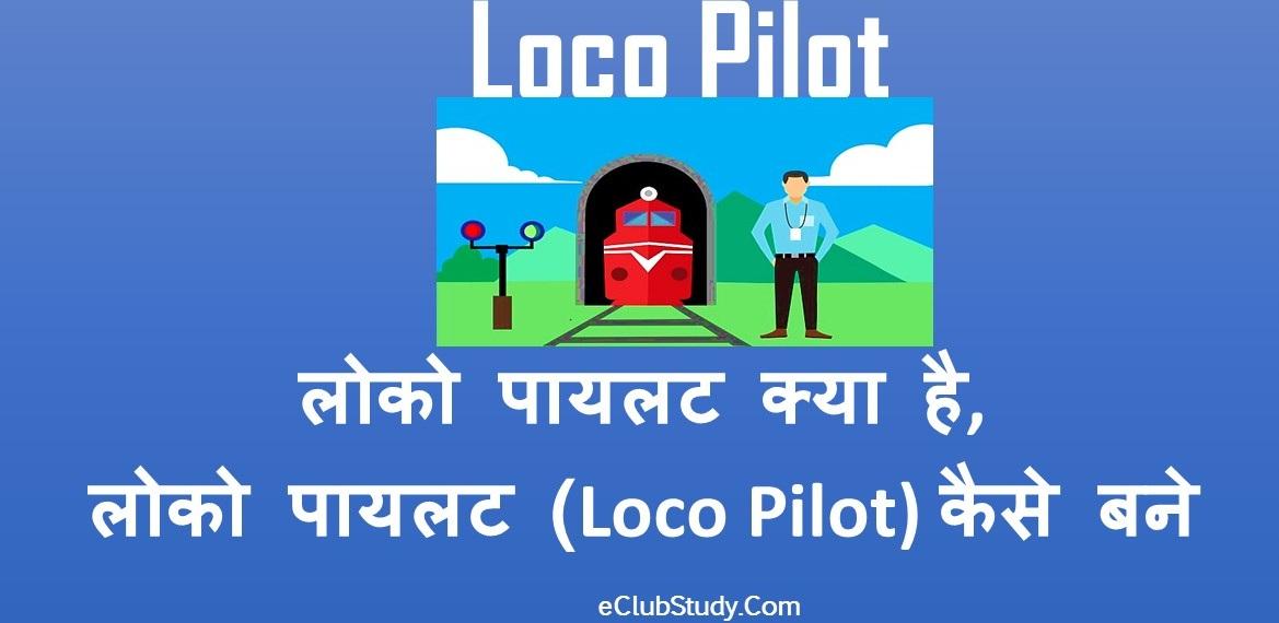 Loco Pilot Kya Hai Loco Pilot Kaise Bane
