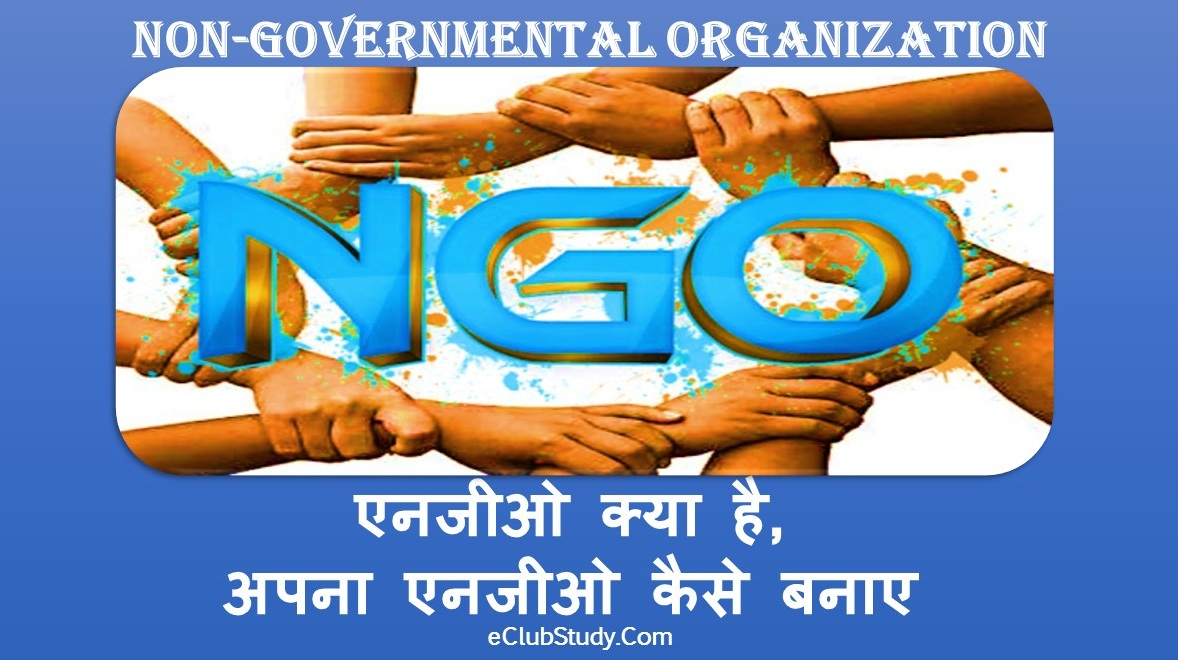 NGO Kya Hai Apna NGO Kaise Banaye