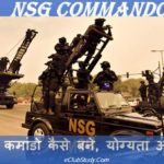 NSG Commando Kaise Bane NSG Commando Banne Ke Liye Qualification