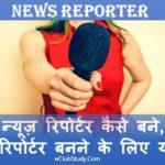 News Reporter Kaise Bane News Reporter Banne Ke Liye Qualification.pptx