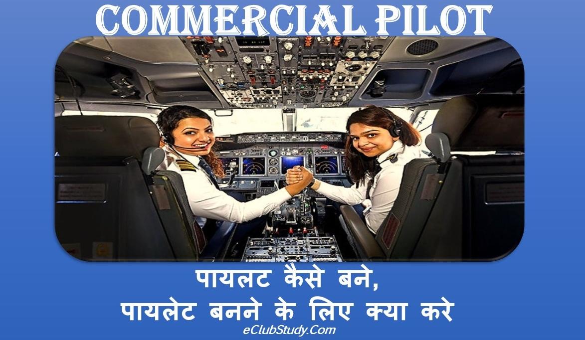 Pilot Kaise Bane Pilot Banne Ke Liye Kya Kare