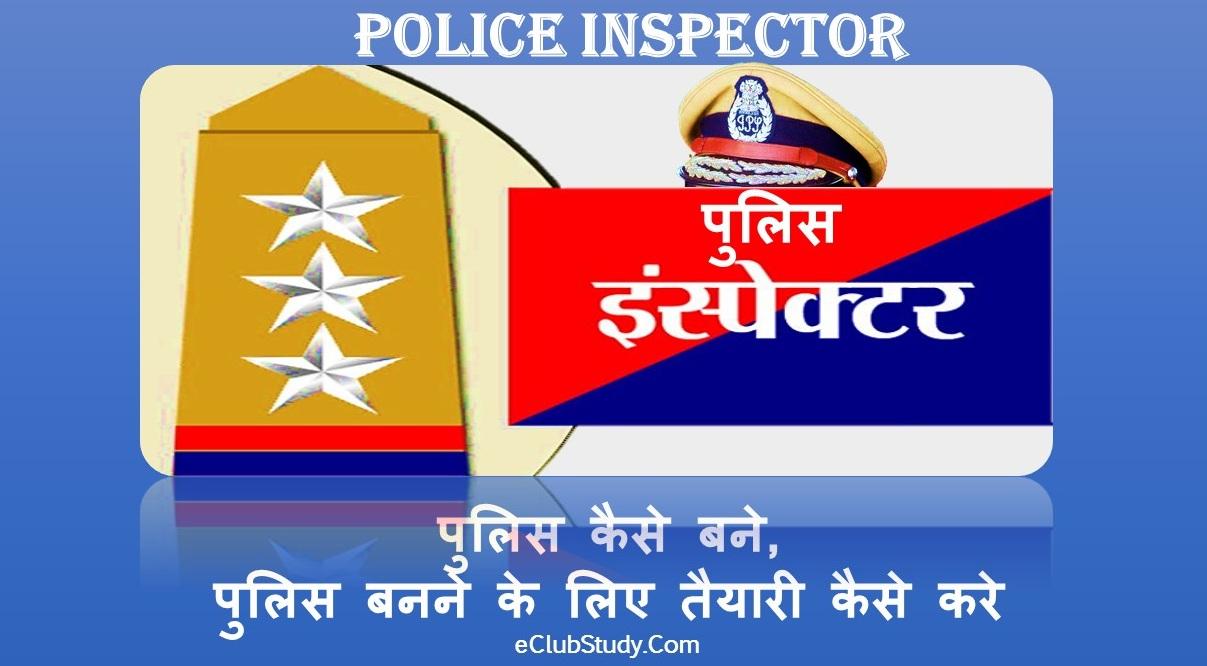 Police Inspector Kaise Bane Police Ki Training Kaisi Hoti Hai