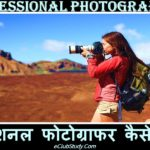 Professional Photographer Kaise Bane Photography Me Carrier Kaise Banaye