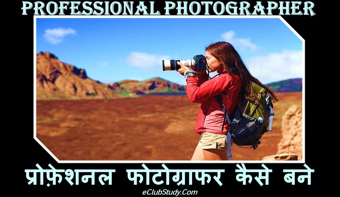 Professional Photographer Kaise Bane Photography Me Carrier Kaise Banaye