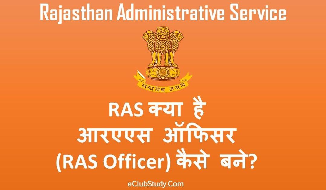 RAS Kya Hai RAS Officer Kaise Bane