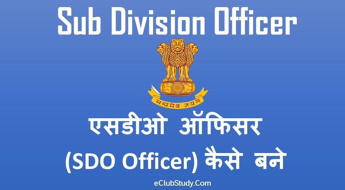 SDO Kya Hai SDO Officer Kaise Bane