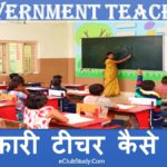 School Me Government Teacher Kaise Bane