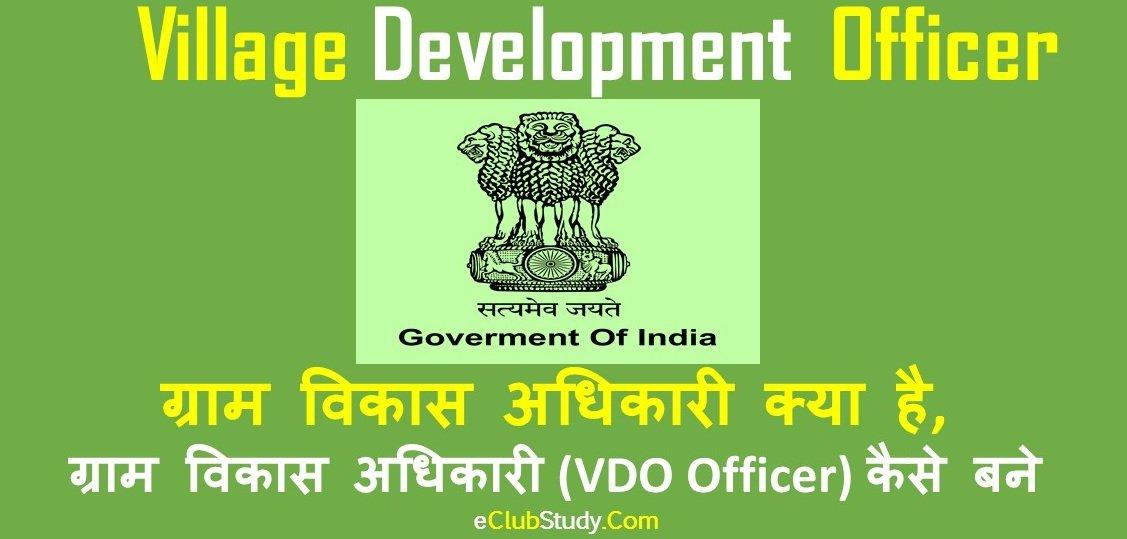 VDO Officer Kya Hota Hai VDO Officer Kaise Bane
