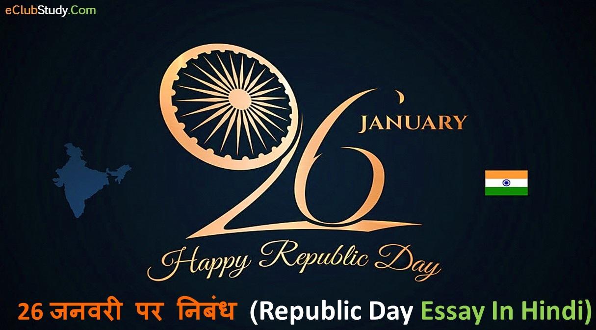 26 January Republic Day Essay In Hindi