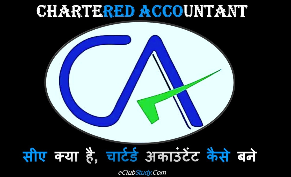 CA Kya Hai Chartered Accountant Bane Eligibility For CA In Hindi