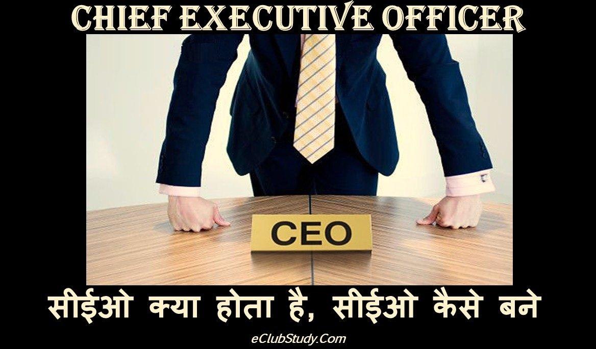 CEO Kya Hota Hai CEO Kaise Bane How To Become CEO In Hindi