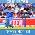 Cricketer Kaise Bane Cricketer Banne Ke Liye Kya Kare How To Become Cricketer