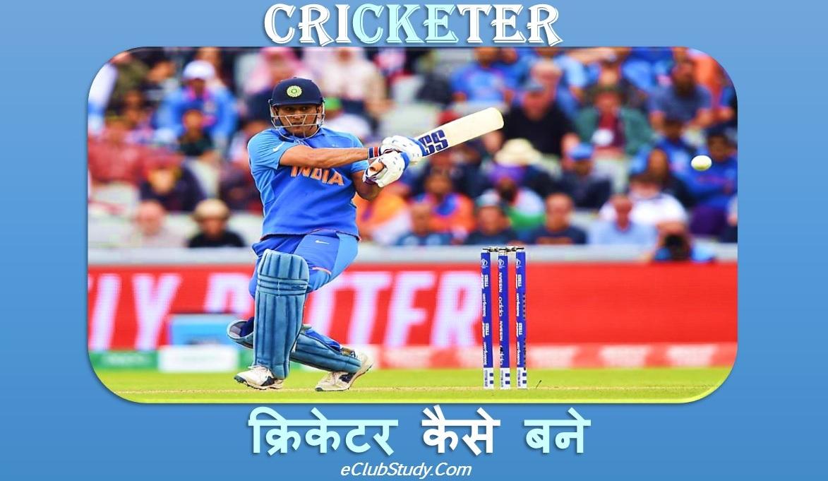 Cricketer Kaise Bane Cricketer Banne Ke Liye Kya Kare How To Become Cricketer