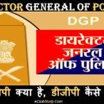 DGP Kya Hota Hai DGP Kaise Bane