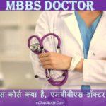 Doctor MBBS Kya Hai MBBS Doctor Kaise Bane