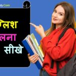 English Bolna Kaise Sikhe How To Learn To Speak English