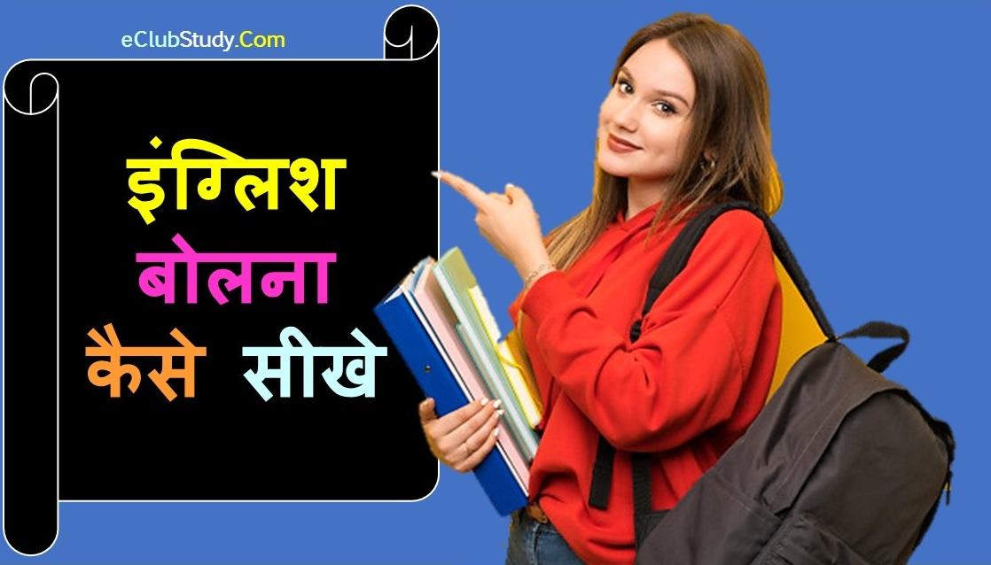 English Bolna Kaise Sikhe How To Learn To Speak English