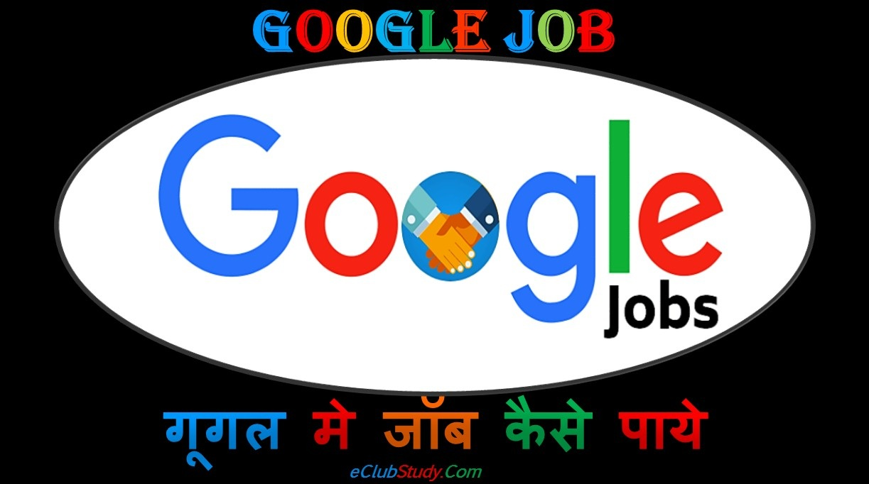 Google Me Job Kaise Paye Google Me Nokri Karne Ke Liye Kya Kare