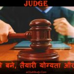 Judge Kaise Bane Eligibility For Judge In Hindi