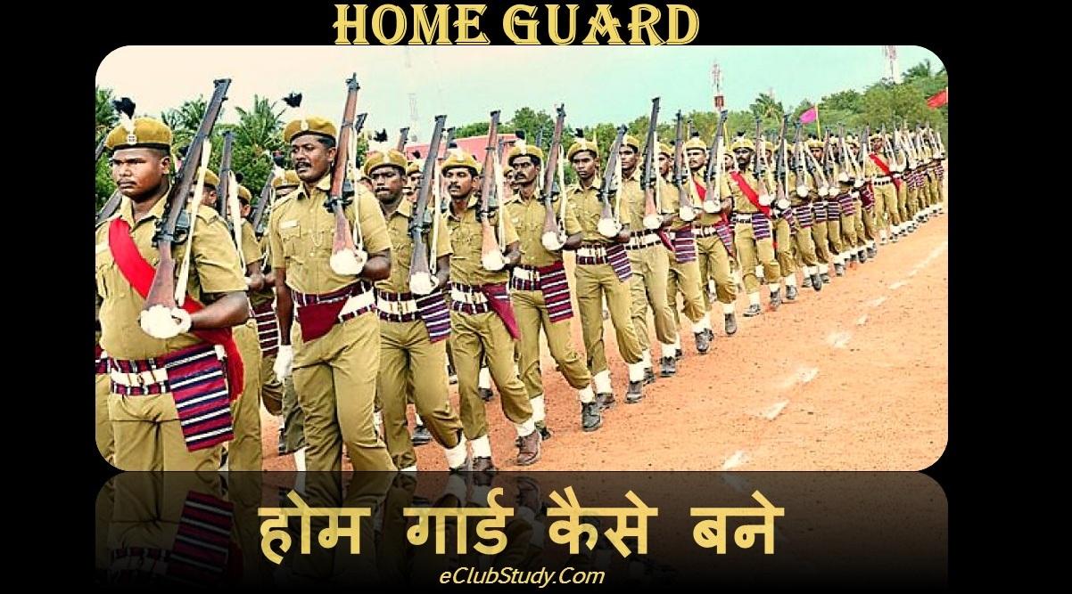 Home Guard Kaise Bane Home Guard Ki Salary