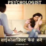 Psychologist Kaise Bane Psychologist Banne Ke Liye Qualification