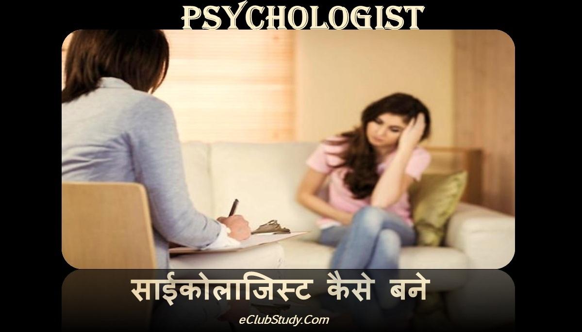 Psychologist Kaise Bane Psychologist Banne Ke Liye Qualification