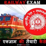 Railway ki Tyari kaise karein in Hindi