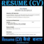 Resume Kaise Banaye CV Kaise Banaye