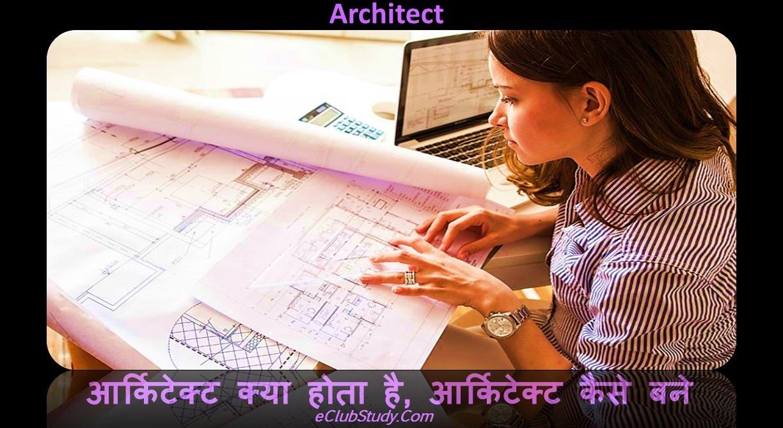 Architect Kya Hota Hai Architect Kaise Bane