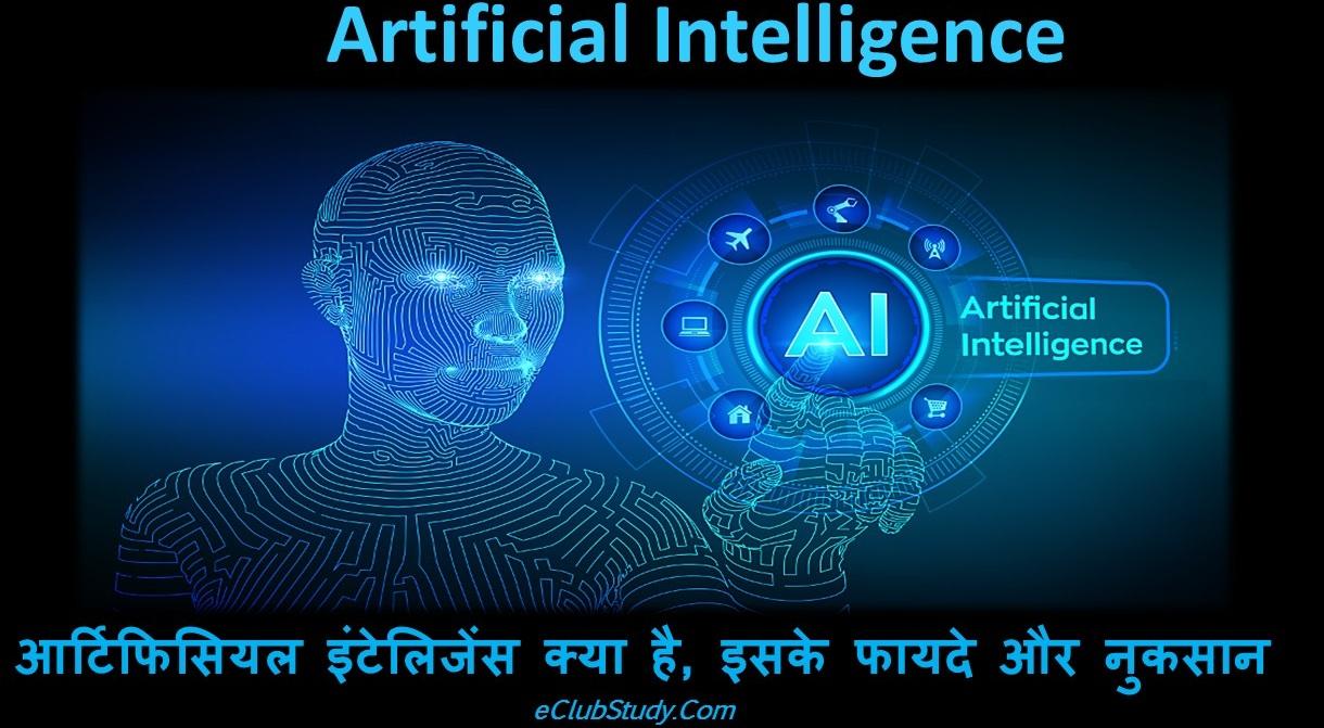 Artificial Intelligence Kya Hai Artificial Intelligence Ke Fayde Aur Nuksan
