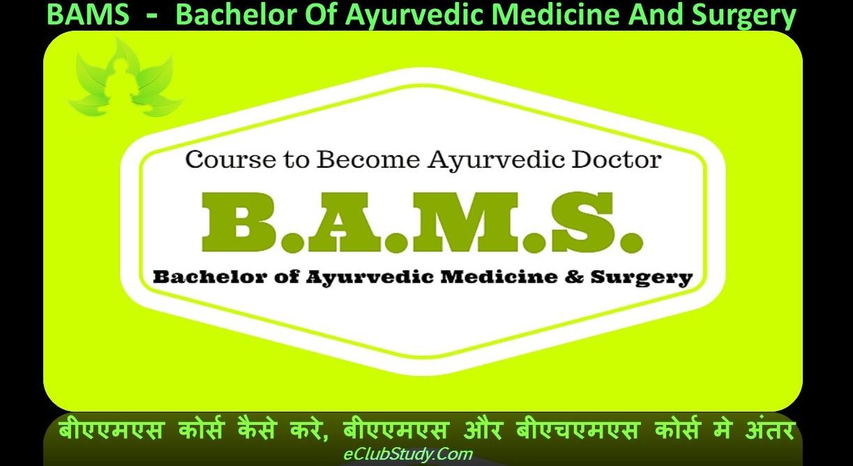 BAMS Kya Hai BAMS Kaise Kare Difference Between BAMS and BHMS In Hindi