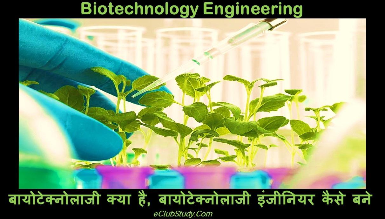 Biotechnology Kya Hai Biotechnology Engineering Kaise Kare