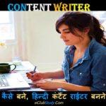 Content Writer Kaise Bane Hindi Content Writer Banne Ka Tarika.pptx